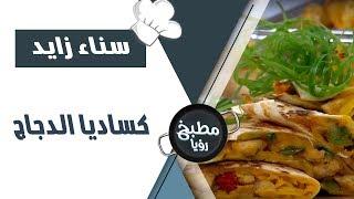 كساديا الدجاج - سناء زايد