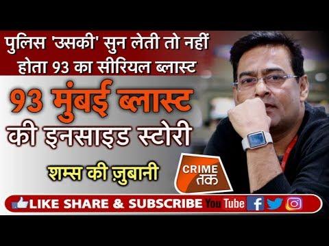काश MUMBAI POLICE उसकी सुन लेती, 93 MUMBAI BLAST INSIDE STORY शम्स की ज़ुबानी  | Crime Tak