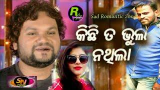 Tamaku Dekhini Kichhi Dina Hela | New Odia Romantic Song | Human Sagar | rockstardigital