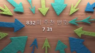 로또 - 832회 로또 당첨 예상 번호 (패턴분석기법) by 제주리안