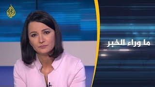 ما وراء الخبر-هل سيغير تقرير الغارديان وضع المعتقلين بالسعودية؟