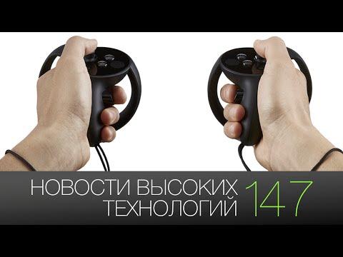 Новости высоких технологий | Выпуск #147