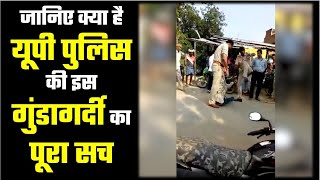 Truth Behind The Viral Video Of Uttar Pradesh Police