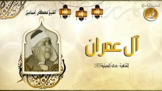 الشيخ مصطفى إسماعيل   ال عمران - السبتية 1959   جودة عالية HD