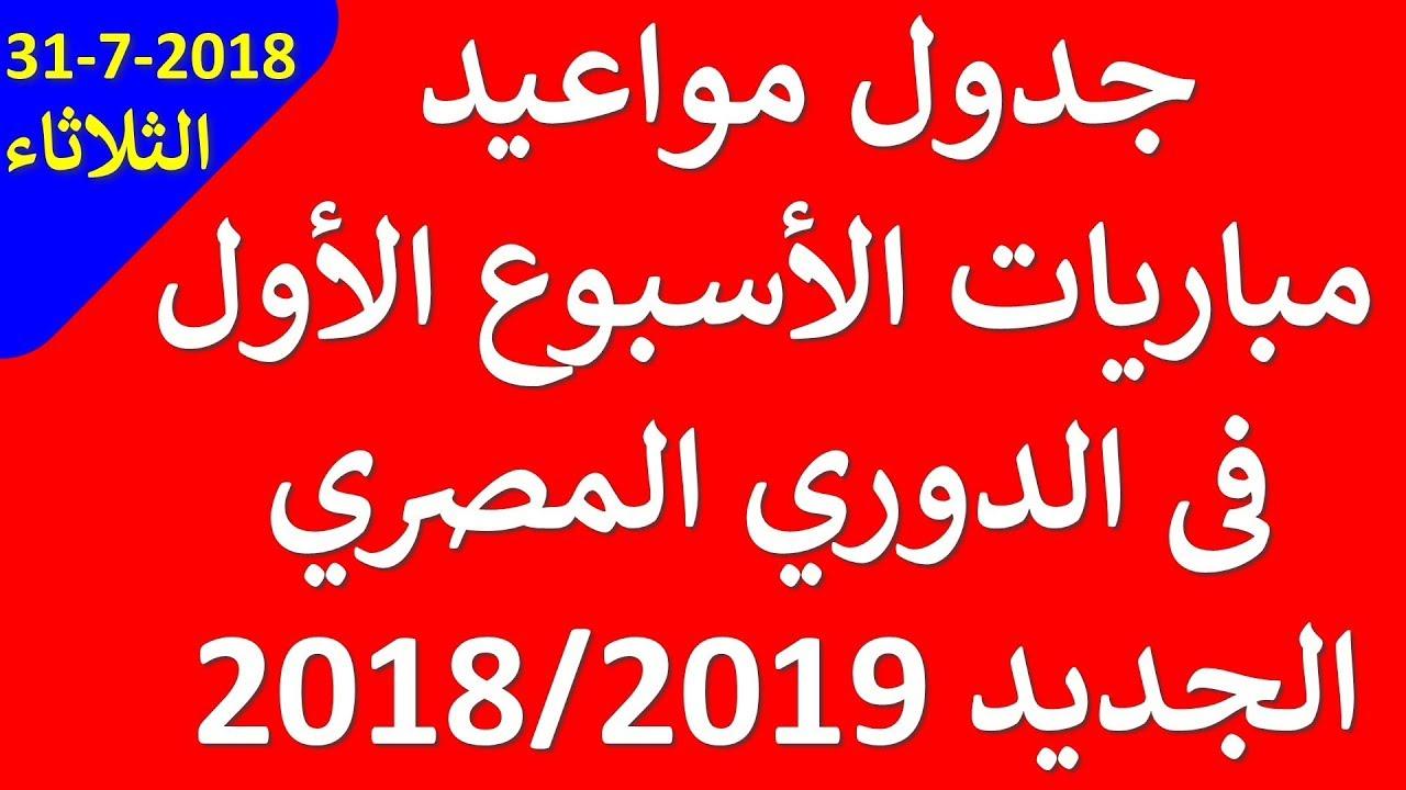 جدول مواعيد مباريات الأسبوع الأول فى الدوري المصري الجديد 2018