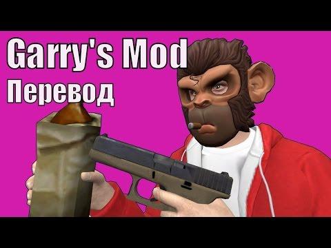 Garry's Mod Смешные моменты (перевод) #200 - Стул, который
