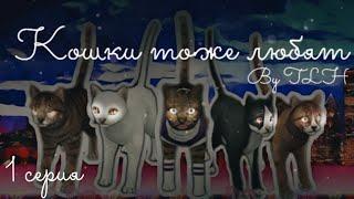 ★♡ «У кошек тоже есть любовь» ♡★ 1 серия ★~ сериал ~★ Cat Sim★♡