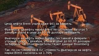 Смотреть видео Цена нефти Brent упала ниже $61 за баррель онлайн