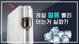 얼음정수기 추천 필요할땐 SK매직 렌탈 너무 편리해!