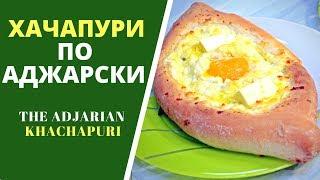 """Хачапури по-аджарски: 2 способа приготовления """"лодочек"""" - Adjarian Khachapuri"""