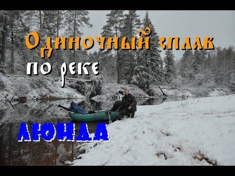 Одиночный сплав по реке Люнда - 2 часть (Full HD) / Single floating on the river Lunda - part 2