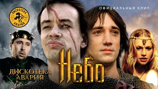 Дискотека Авария — Небо (Официальный клип, 2003) [HQ]