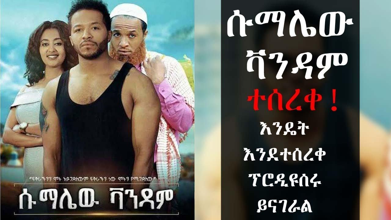 """Artist Henok Wendemu Film """"Somalew Vandamm"""" was stolen"""
