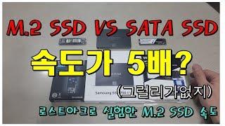 M.2 NVMe SSD VS SATA SSD (5배 빠른 M.2 SSD 실제 성능은?) - 신성조 로스트아크 로딩속도 채크