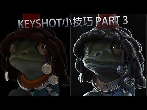 Keyshot小技巧part 3
