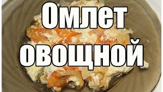Как приготовить омлет овощной / How to cook an omelet | Видео Рецепт