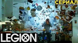 Легион [2017] Русский Трейлер (Сериал)