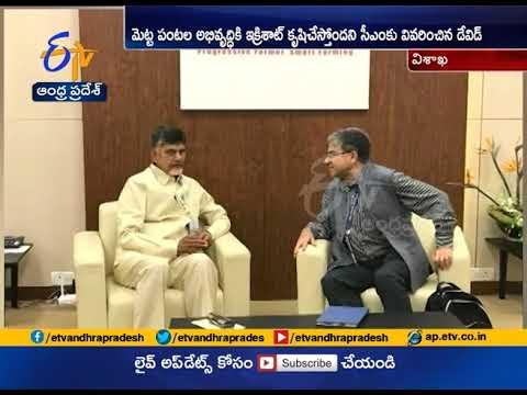 Icrisat Director Meets CM Chandrababu @ Agritech Summit 2017
