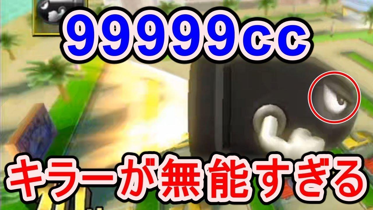 カート 99999cc マリオ wii