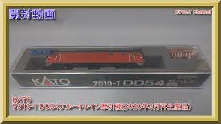【開封動画】Nゲージ KATO 7010-1 DD54 ブルートレイン牽引機(2020年3月再生産品)【鉄道模型】