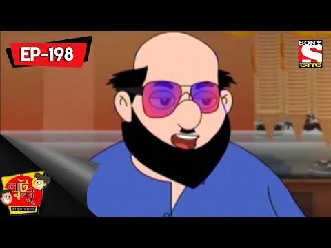 Nut Boltu Bengali - ( নাট বল্টু ) - Nuter Janmadin - Episode 198 - 11th March, 2018