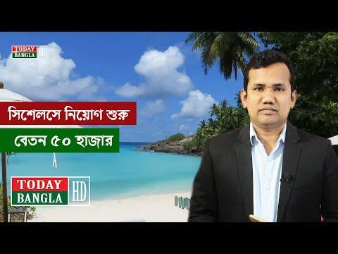 সিশেলসে কর্মী নিয়োগ শুরু | বেতন ৫০ হাজার টাকা | SEYCHELLES Visa Open From Bangladesh |
