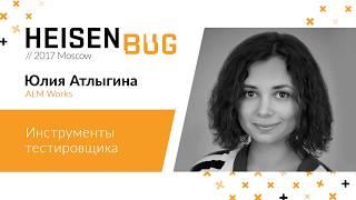 Юлия Атлыгина — Инструменты тестировщика
