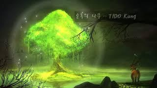 순록의 나무 - TIDO KANG (잠잘때 듣기 좋은 몽환적인 음악)