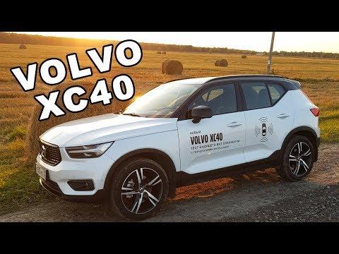 VOLVO XC40. Обзор и тест-драйв. Вольво ХС40. Test-drive.
