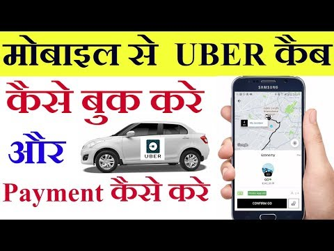 How to book Uber cab and how to pay payment | उबेर कैब कैसे बुक करे मोबाइल से जाने |