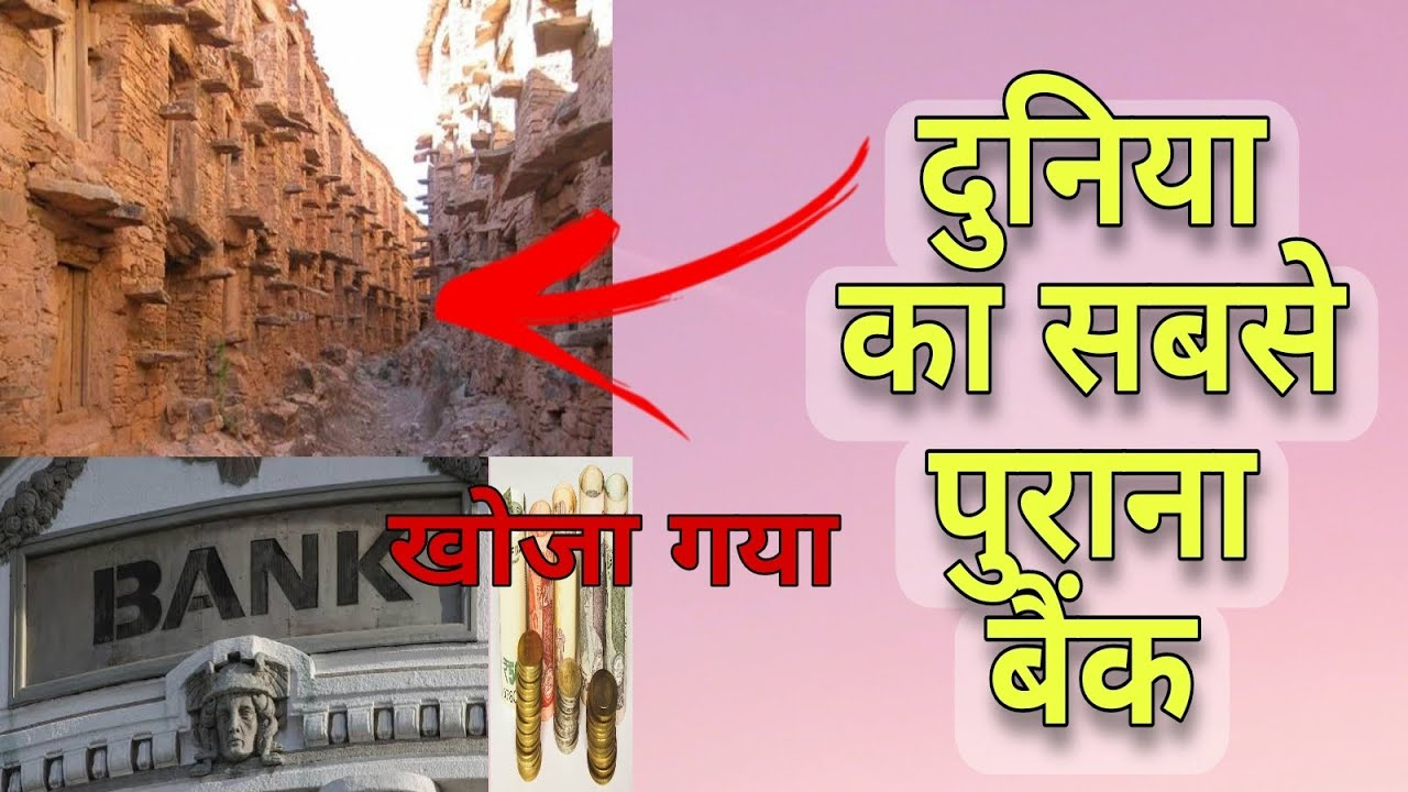 दुनिया का सबसे पुराना बैंक|खोज लिया गया दुनिया का सबसे पुराना बैंक |oldest bank in world|#shorts