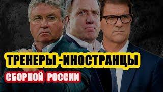 ХИДДИНК АДВОКАТ КАПЕЛЛО как иностранцы тренировали сборную России