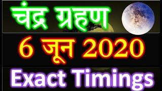 आज 5 जून को होगा इस साल का दूसरा चंद्र ग्रहण, जानिए ग्रहण का समय, सूतक काल, राशिफल Chandra Grahan