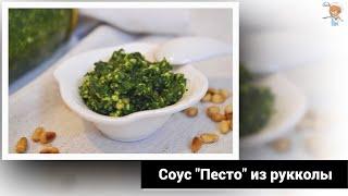 Песто из рукколы. Красивый соус зеленого цвета из Италии