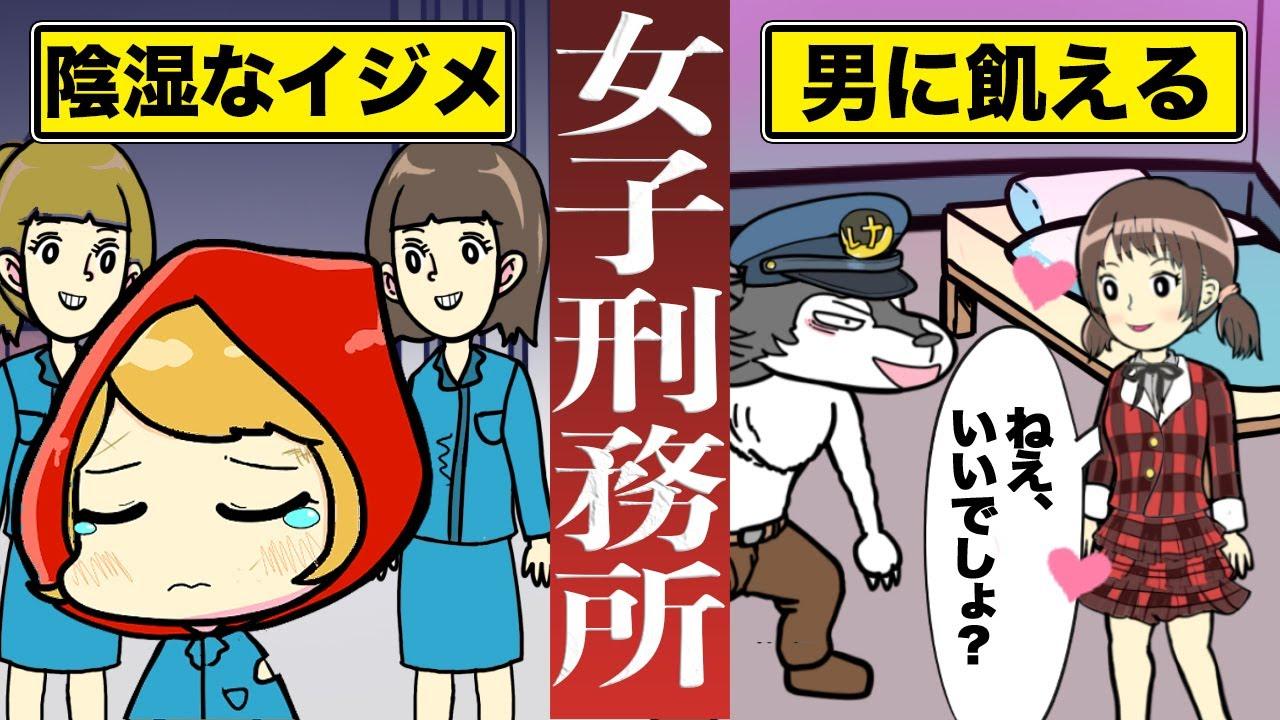 【アニメ】女性刑務所の実態!男に飢えてしまいおっさん刑務官に…陰湿ないじめの数々も【漫画】
