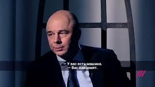 Антон Силуанов о зарплатах<