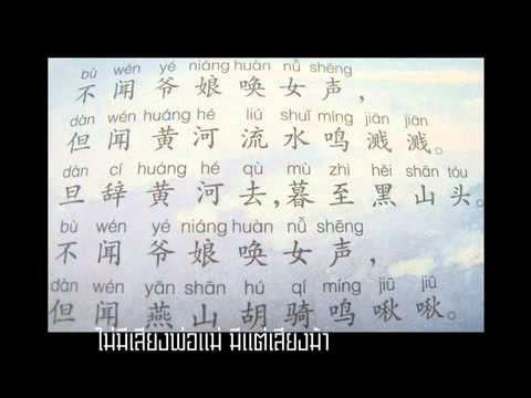 The ballad of Mulan (Chinese with Thai Translation)
