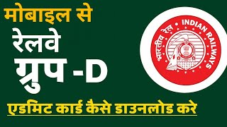 Railway Group D Admit Card Kaise Download Kare, #railwaygroupdadmitcard