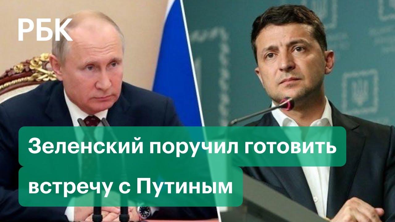 «Место нас не волнует». Зеленский готовится к переговорам с Путиным. Кремль детали не раскрывает