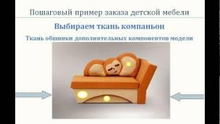 видео детский диван в магазине недорого