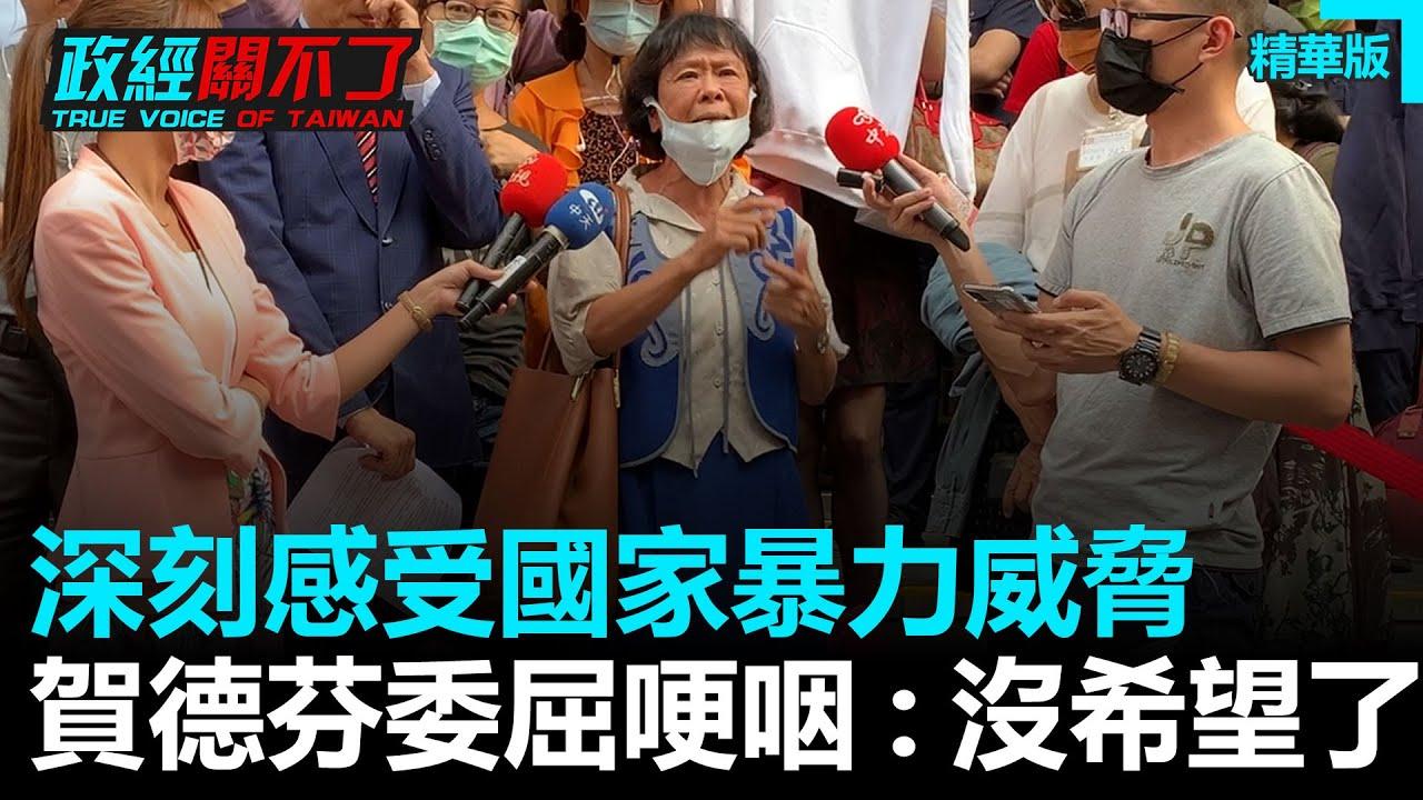 檢察官:為什麼不相信蔡英文!? 賀德芬氣忿哽咽:司法沒希望了...|政經關不了(精華版)|2021.05.04