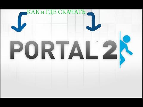 Как и Где скачать Portal 2