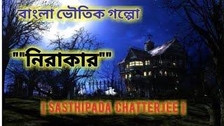 নিরাকার | Sunday suspense | type | 2018 | bangla | hasir | bhoutik | goenda | golpo | horror | audio