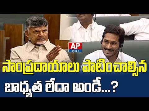 Chandrababu Naidu Strongly Questioned AP CM YS Jagan over Speaker Election in AP Assembly || AP24x7