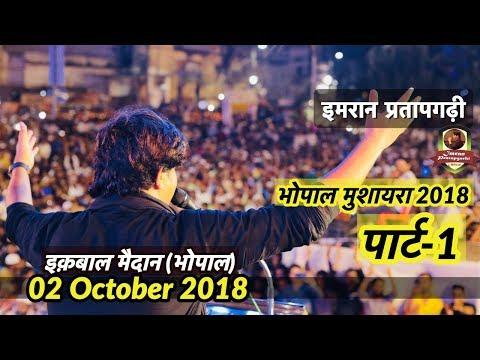 Bhopal Mushayra || Imran Pratapgarhi ||  2 Oct 2018 || Part-1