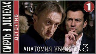 Анатомия убийства 3. Смерть в доспехах (2020). 1 серия. Детектив, сериал, премьера.