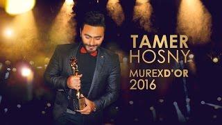 فيديو تكريم تامر حسني في حفل الميروكس  دور 2016