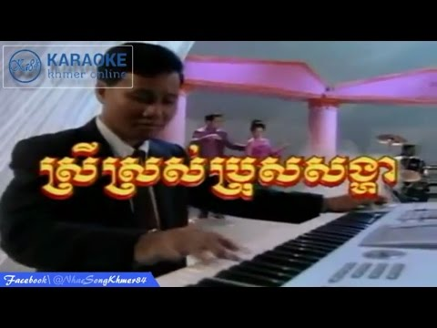 「Ka84R」Karaoke Khmer - Srei Sroh Bros Sangha Karaoke