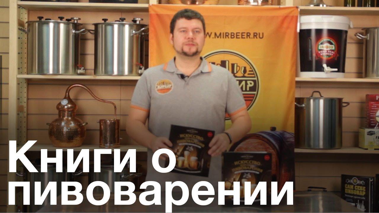 юлиан гайдук технология и рецепты домашнего пива скачать
