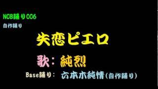NOB踊り006 失恋ピエロ